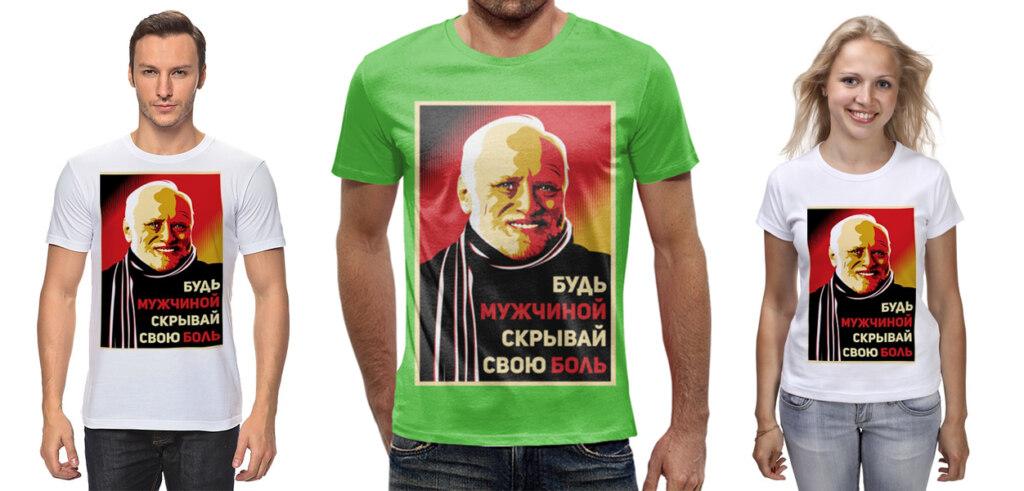 футболка с гарольдом
