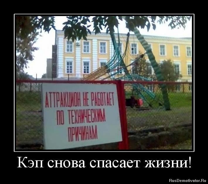 1281799878_515375_kep-snova-spasaet-zhizni