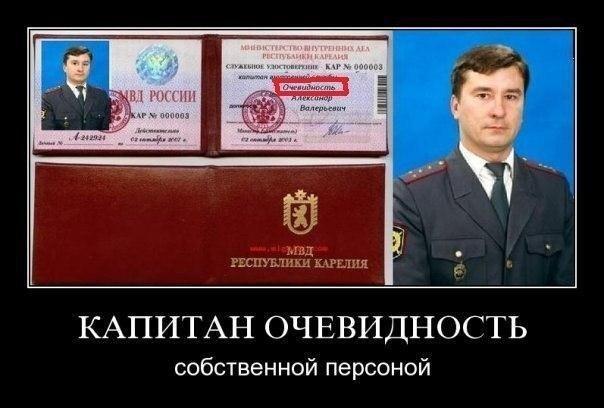 Udostoverenie-Kapitana-Ochevidnost-