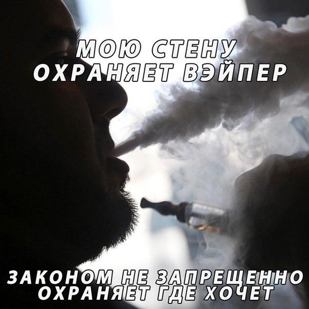 парю где хочу законом не запрещено, пар на 95% безопаснее дыма, вейперы мем, вейперы юмор