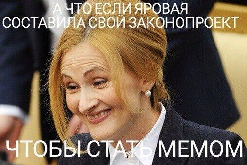 Яровая мем, Мем пакет яровой, мем про яровую, мем про пакет яровой
