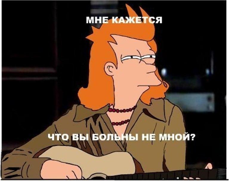 Фрай мем, Мне кажется или, Футурама мем