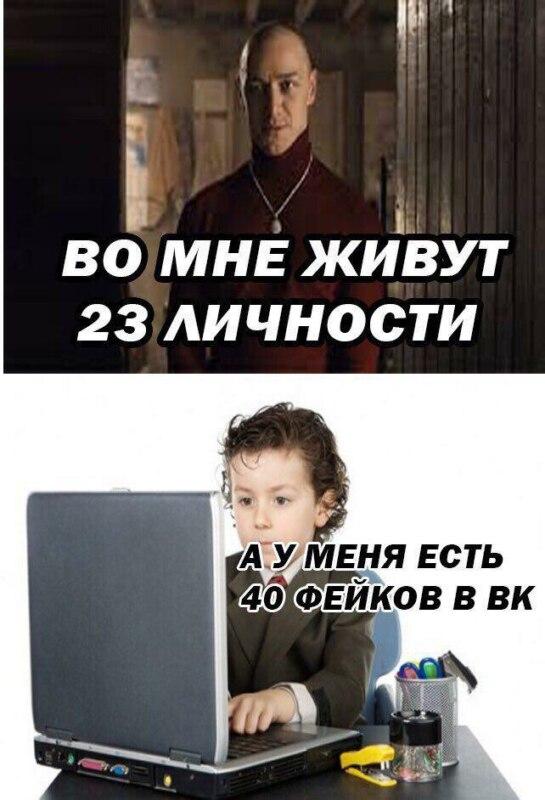 мем фильм сплит