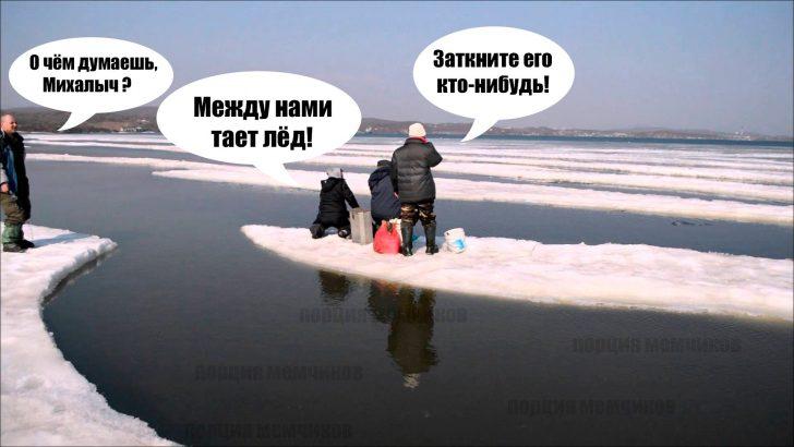 Между нами тает лёд мемы