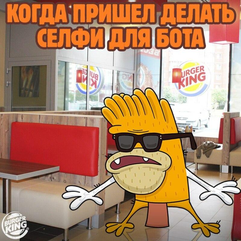 бургер кинг губка боб