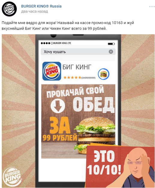логвинов мемы, логвинов бургер кинг, мемы бургер кинг, реклама бургер кинг,