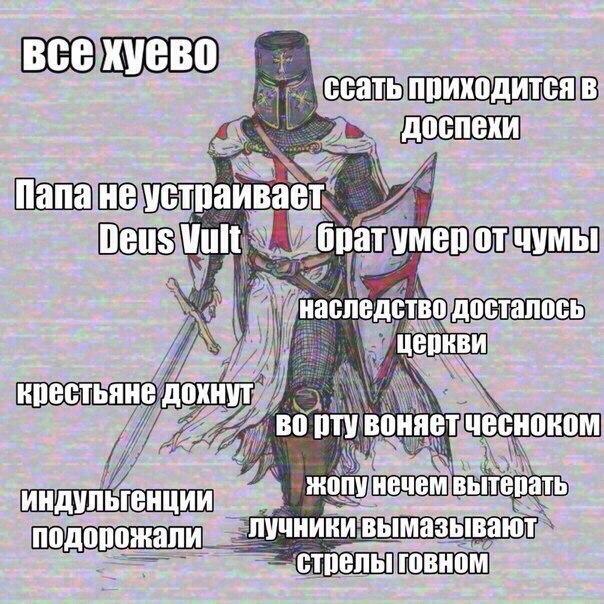 деус вульт 2