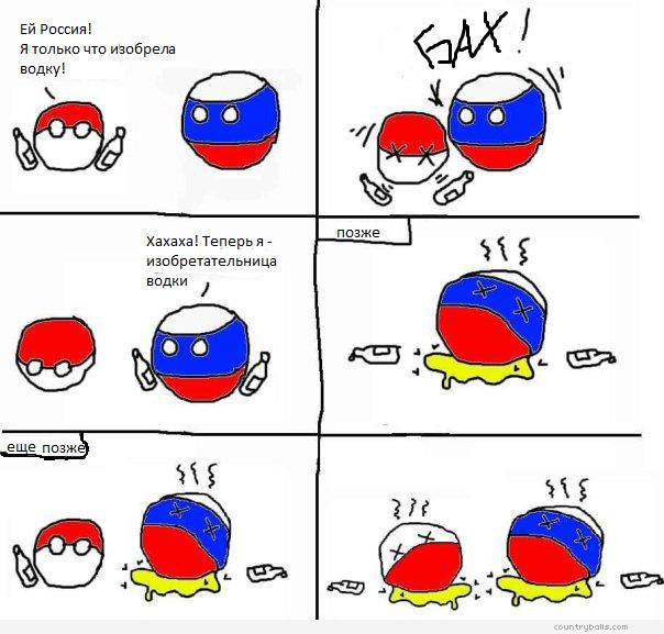 комикс шары