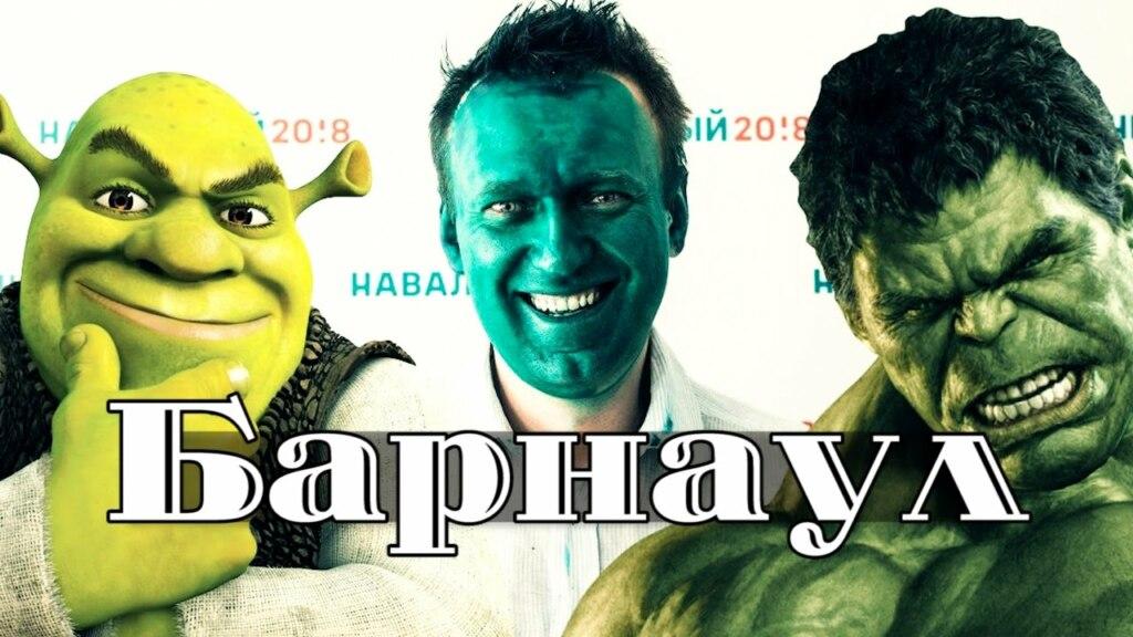 навальный барнаул