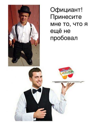мем официант, мемы про официанта, официант принесите мне