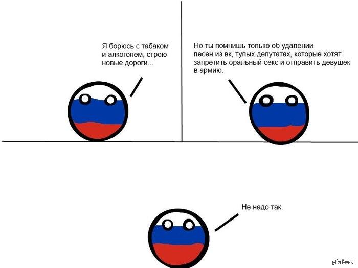 не надо так комикс, не надо так мем, не надо так, country balls, страны шары
