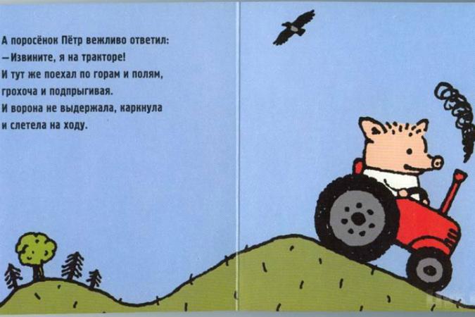 Поросенок Петр, Поросенок Петр книга, поросенок на красном тракторе
