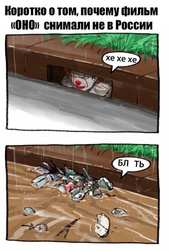 клоун в канализации (2)
