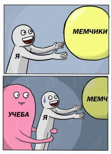откуда мем проблемы и я, мем проблемы и я, комикс проблемы и я, проблемы стресс боль, мем проблемы стресс боль, problems stress pain meme, comics problems and me, человечки подталкивают мем, возможности и застенчивость мем, откуда этот комикс, что значит мем проблемы, что значит комикс про человечков,