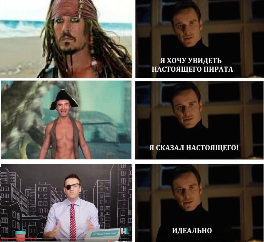 мемы навальный, навальный в повязке, навальный пират, одноглазый навальный, мемы с навальным, навальный после зеленки, фотожабы навальный,