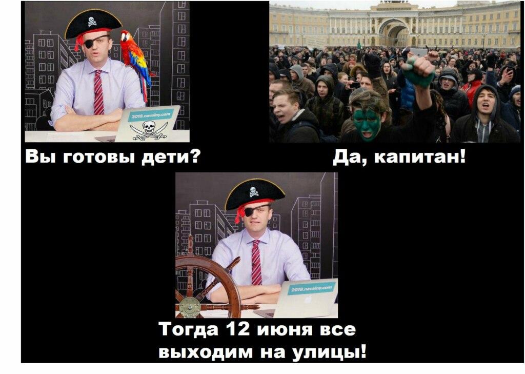 мемы навальный в повязке (14)