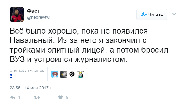 мем все было хорошо навальный