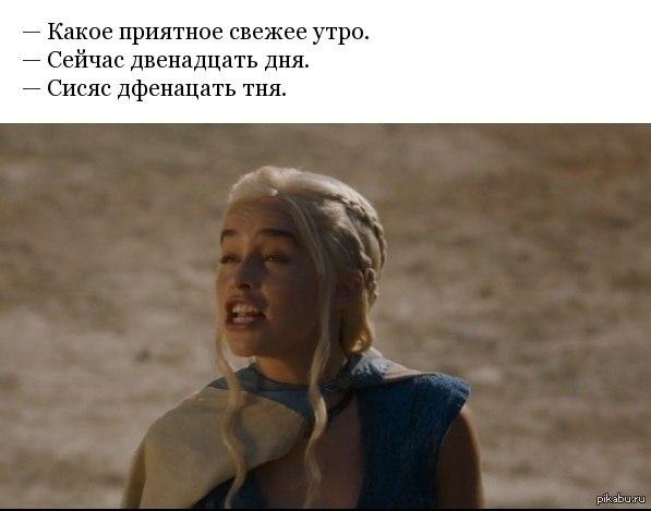 мем дейенерис