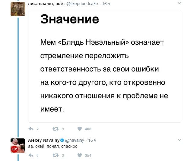 навальный мем