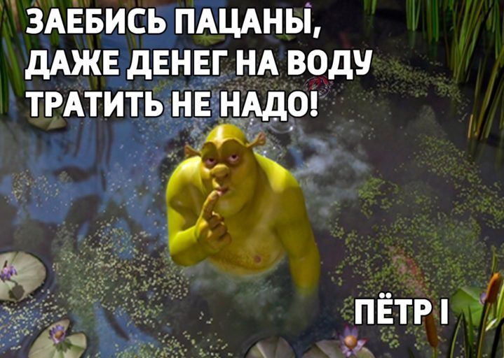 петр 1 и шрек мем