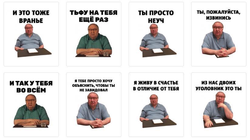 усманов мемы, усманов стикеры, усманов айфон, усманов против навального, фотожабы усманов
