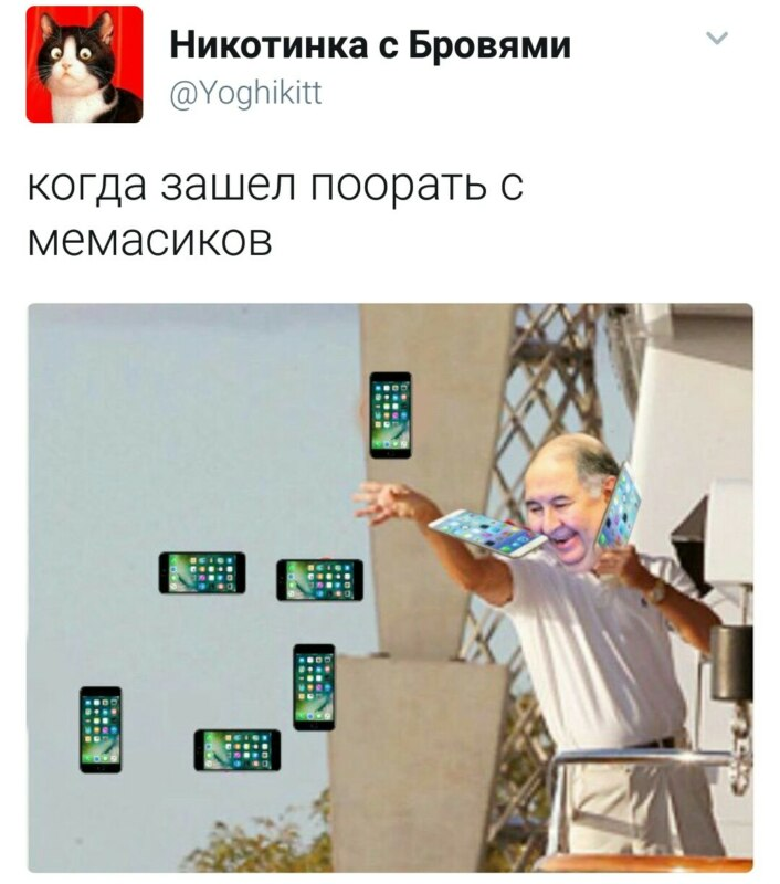 усманов айфон