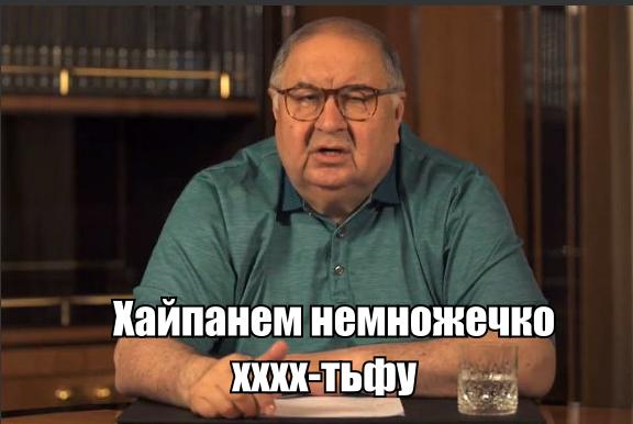 усманов мем