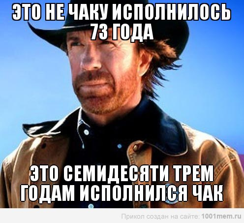 Чак Норрис