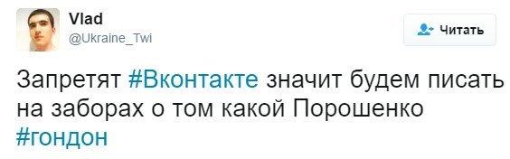 мемы вконтакте, блокировка вконтакте, блокировка вконтакте на украине, блокировка вконтакте в украине, вконтакте заблокировали в украине, одноклассники заблокировали в украине, одноклассники заблокировали на украине, мемы одноклассники, порошенко шутки, порошенко мемы, петр порошенко шутки петр порошенко мемы, клично мемы, кличко шутки, виталий кличко мемы, виталий кличко шутки, как украинцы отреагировали на блокировку вконтакте, блокировка яндекса, яндекс запретили на украине, вконтакте, vk, заборона вконтакті, заборона вконтакті соцмережі, реакція соцмереж на заборону вконтакті, меми вконтакті, петро порошенко, порошенко петро, петро порошенко фотожаби