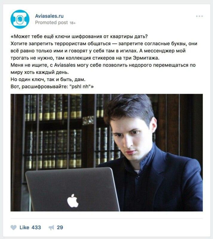 блокировка telegram (15)