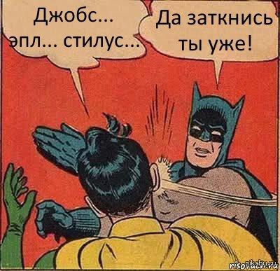 бэтмен бьет