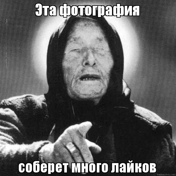ванга мем
