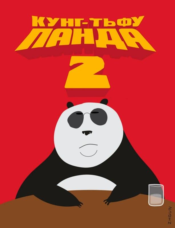 кунг-тьфу панда