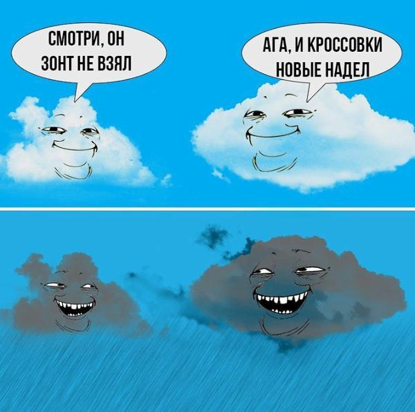мемы о погоде