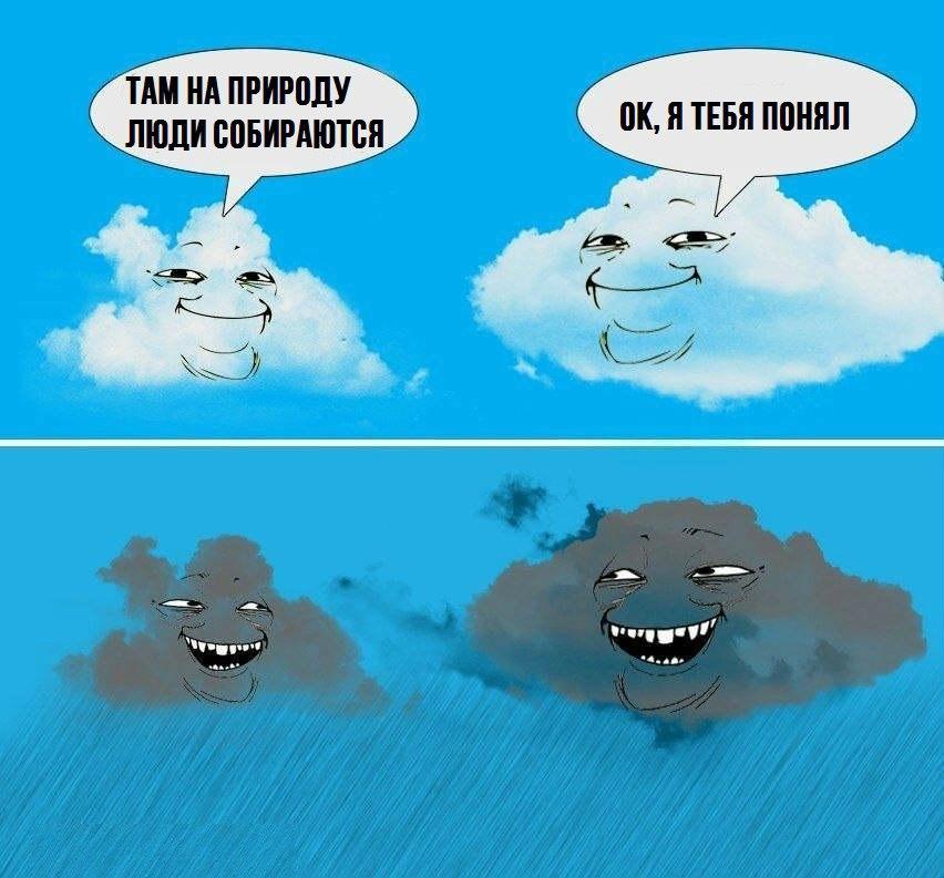 мем небесные тролли