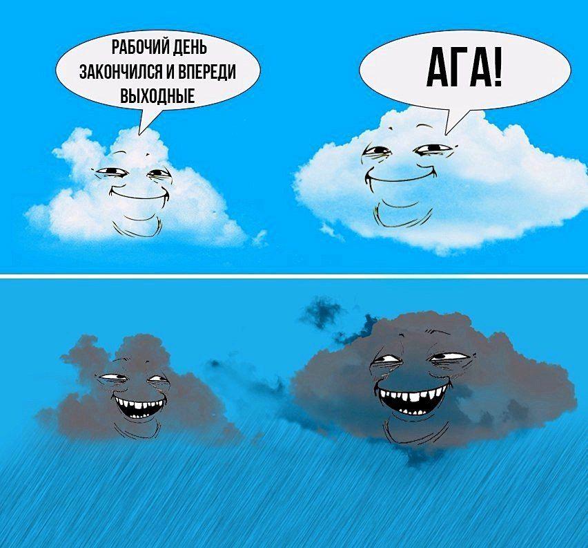 мем облака тролли