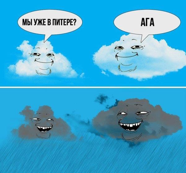 мем облака
