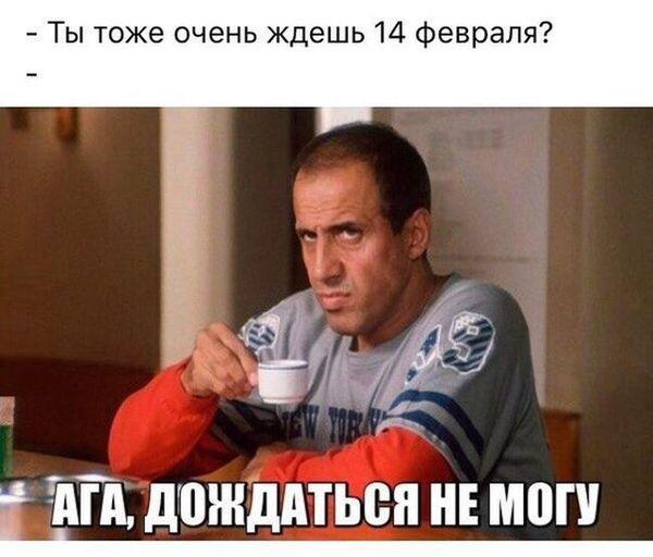 мем про 14 февраля