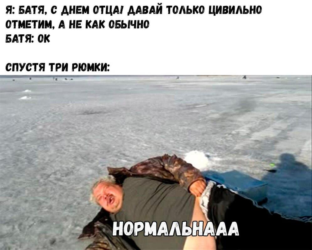 мем спустя три рюмки