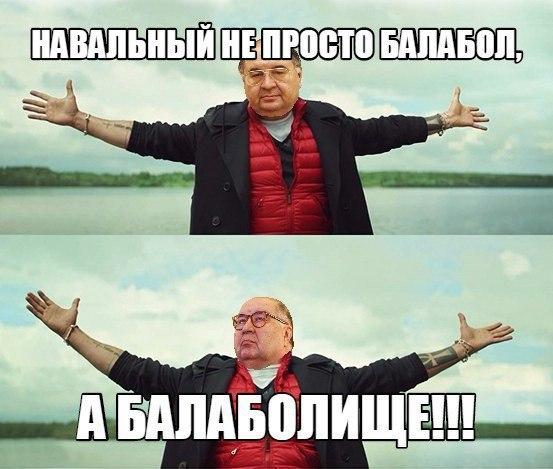 навальный балаболище