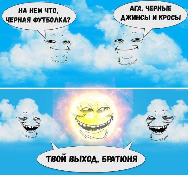 облака улыбаются мем