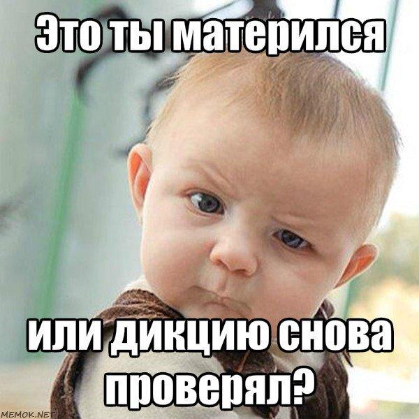 ребенок скептик