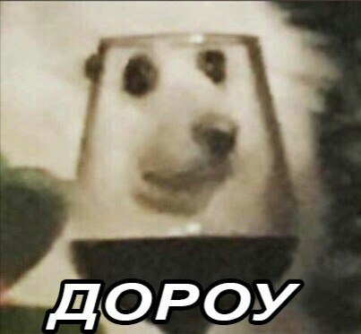 собака дороу