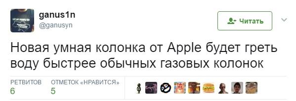 умная колонка в россии
