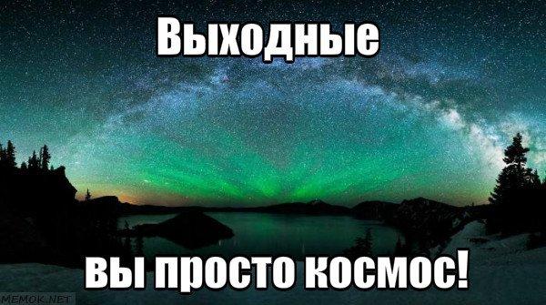 космос шаблон, космос картинка, просто космос шаблон, космос мем, мем космос, охуенно мем, мем охуенно, ты просто космос мем, ты просто космос мемы, мем ты просто космос, мемы ты просто космос, просто космос, мем просто космос, мемы просто космос, просто космос мем, просто космос мемы, откуда мем просто космос, картинки космос, космос картинки