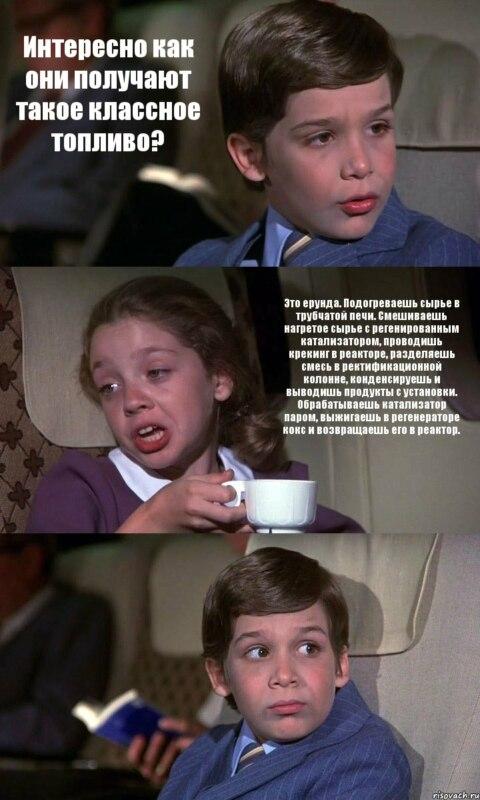мальчик и девочка, мальчик и девочка мем, мем мальчик и девочка, Мальчик и девочка с кофе, Мальчик и девочка с кофе мем, Мальчик и девочка в самолете, Мальчик и девочка в самолете мем, откуда мем девочка с чашкой, откуда мем девочка с кофе, откуда мем девочка в розовом платье с чашкой, откуда мем девочка в розовом платье с кофе, из какого фильма мем девочка с чашкой, из какого фильма мем девочка с кофе, из какого фильма мем девочка в розовом платье с чашкой, из какого фильма мем девочка в розовом платье с кофе, фильм аэроплан, мем аэроплан, аэроплан мем, фильм аэроплан мем, мем из фильма аэроплан, мальчик и девочка из фильма аэроплан, девочка из фильма аэроплан