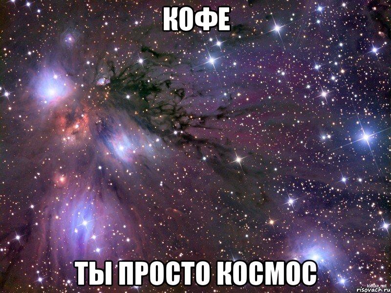 что значит просто космос, что означает просто космос, почему говорят просто космос, что значит ты просто космос, что означает ты просто космос, почему говорят ты просто космос, когда говорят ты просто космос, космос шаблон, космос картинка, просто космос шаблон, космос мем, мем космос, охуенно мем, мем охуенно, ты просто космос мем, ты просто космос мемы, мем ты просто космос, мемы ты просто космос, просто космос, мем просто космос, мемы просто космос, просто космос мем, просто космос мемы, откуда мем просто космос, картинки космос, космос картинки
