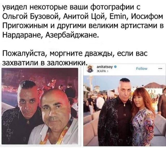 линдеманн в азербайджане