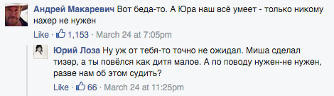 лоза в фейсбуке