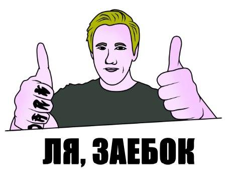 ля (1)